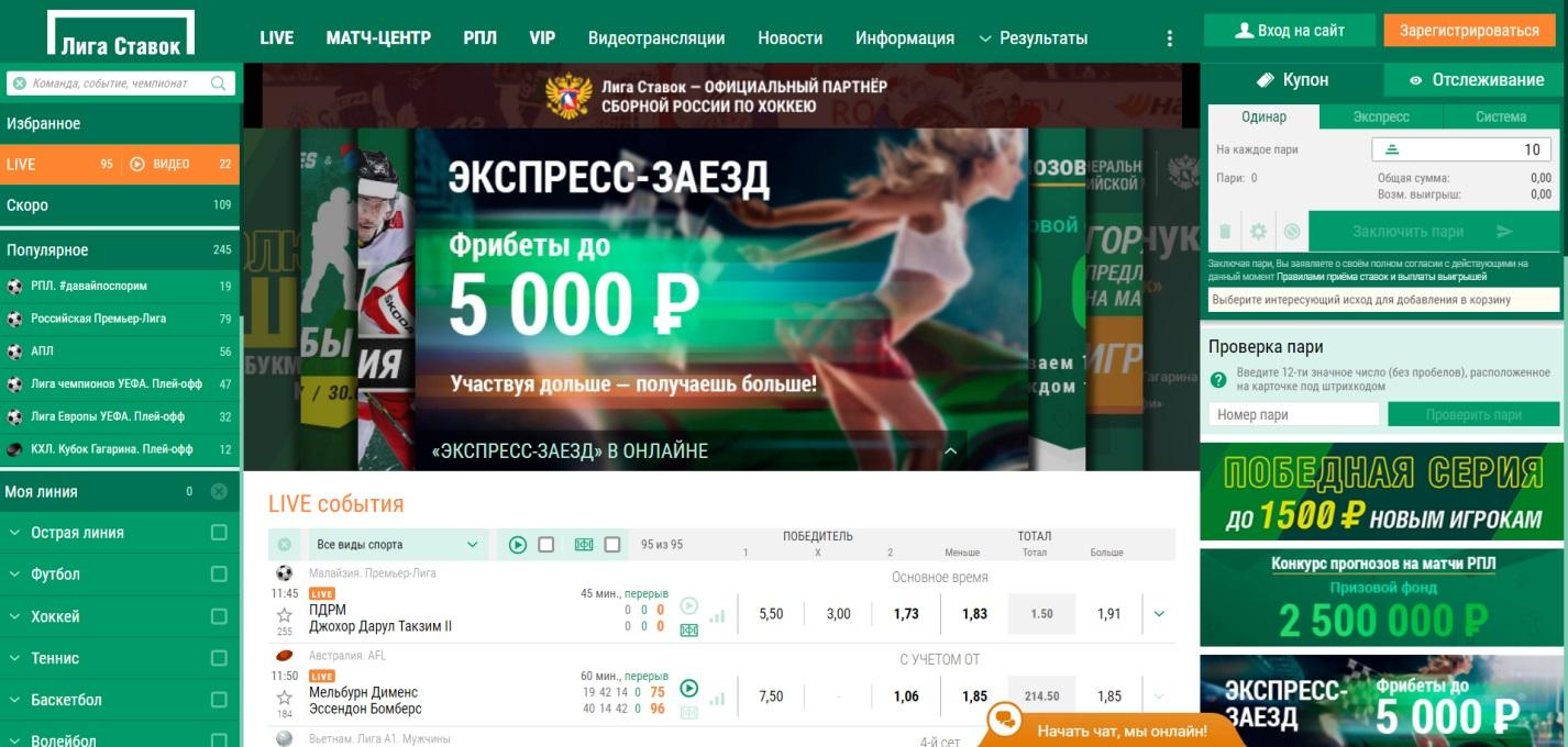 Лига Ставок сайт букмекерской конторы