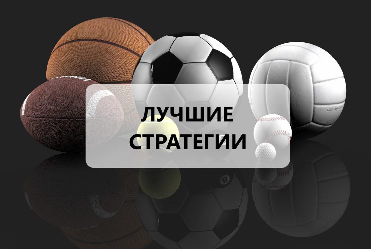 Ставки на спорт выгодные стратегии футбол стратегии для ставок